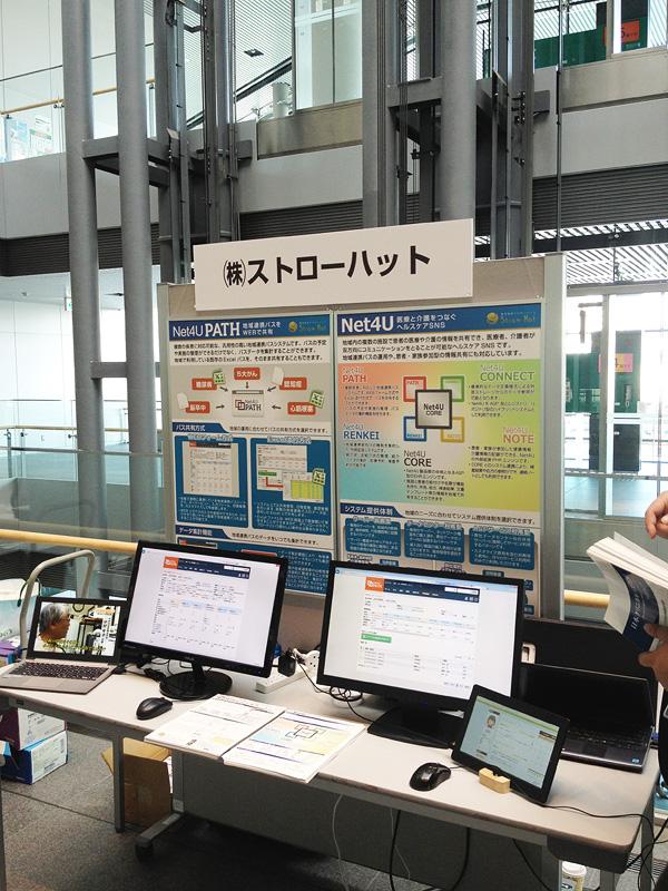 第14回日本クリニカルパス学会学術集会写真01