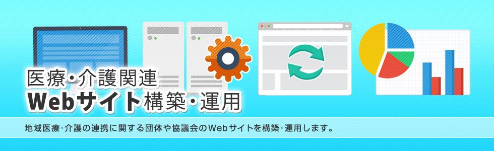 医療・介護関連Webサイト構築・運用