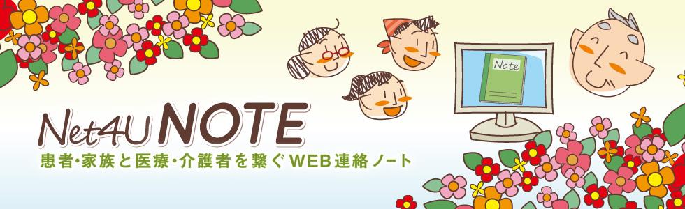 Net4U NOTE